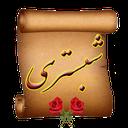 شیخ محمود شبستری
