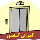 elevator training