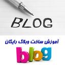 ساخت وبلاگ و وب سایت رایگان