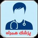 پزشک همراه+داروخانه