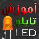 آموزش تابلو LED