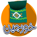Khorjin