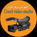 آموزش corel video studio