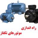راه اندازی موتور های تکفاز