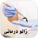 زالو درمانی