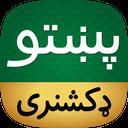 Offline Pashto Dictionary