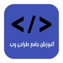 برنامه نویسی وب سایت