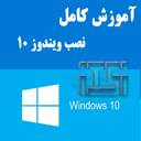 آموزش جامع نصب ویندوز 10