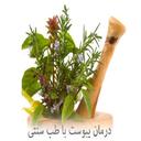یبوست و طب سنتی