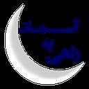 راهی به آسمان(رمضان)