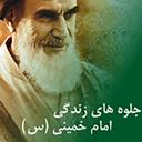 جلوه های زندگی امام خمینی (س)