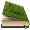 HandBook Of Baghiat_Salehat