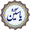 سوره یاسین(قلب قرآن+صوتی)