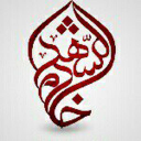 خادم شهدا (خاطرات کوتاه شهدا)
