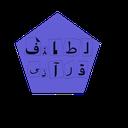 لطائف قرآنی