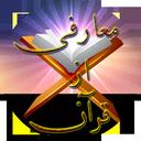 معارفی از قرآن