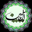 دعای زیارت آل یاسین