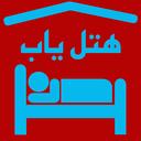 هتل یاب مازندران