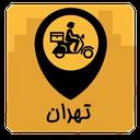 پیک موتوری تهران