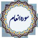 قرآن کریم - سوره انعام
