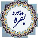 قرآن کریم - سوره بقره