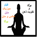 یوگا و تقویت ذهن