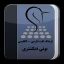 یونی دیکشنری فارسی