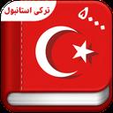 اموزش زبان ترکی استانبولی