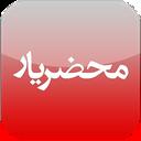 Mahzaryar Hamrah