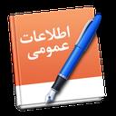بانک جامع اطلاعات عمومی