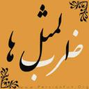 ضرب و المثل های ایرانی
