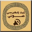 آیت الکرسی با صوت و ترجمه کامل