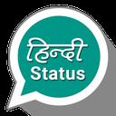 Hindi Status 2020