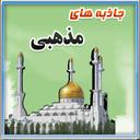 جاذبه هاي مذهبي ايران و جهان