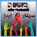 راهنمای ایدز-سیگار-اعتیاد