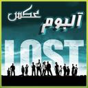 آلبوم عکس گمشدگان (LOST)