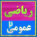 رياضي عمومي2 (دانشگاه)