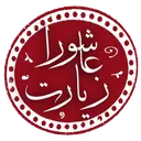 زیارت عاشورا (متن وصوت)