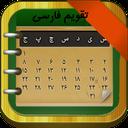 تقویم فارسی حرفه ای