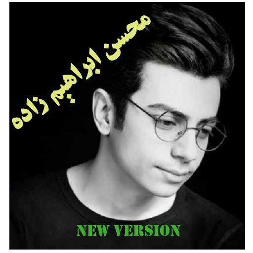 محسن ابراهیم زاده (غیررسمی)
