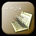 قرآن کریم (جز سی)