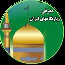 زیارتگاههای ایران