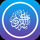 آثار سوره های قرآن icon