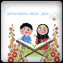 آموزش تصویری قرآن ویژه کودکان