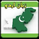 آموزش زبان اردو