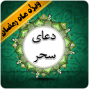 دعای سحر (ویژه ماه رمضان)