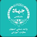 جهاد دانشگاهی صنعتی اصفهان