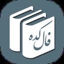 فالکده - فال حافظ - فال انبیا