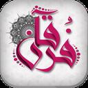 فرقان (قرآن صوتی، اذکار و دعاها)