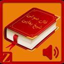 فال صوتی شیخ بهایی